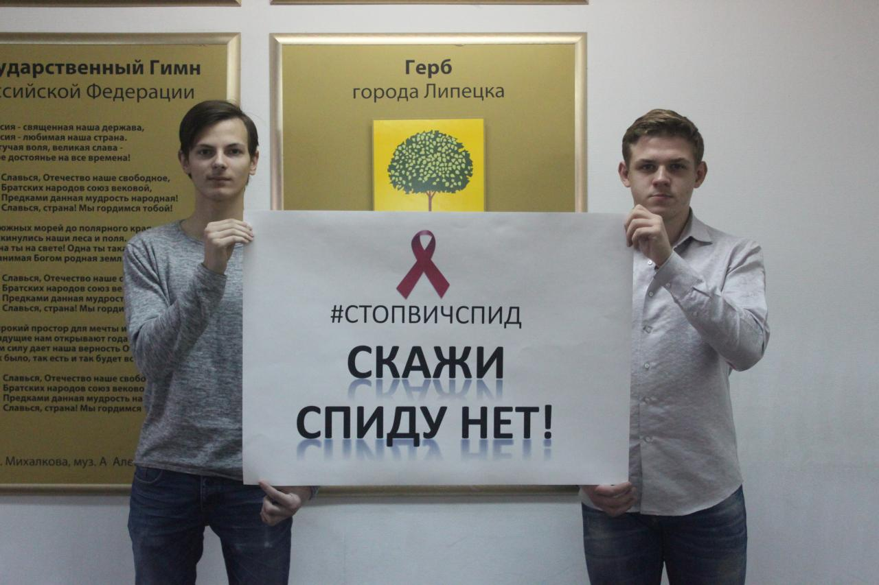 say_no_aids_2016_1