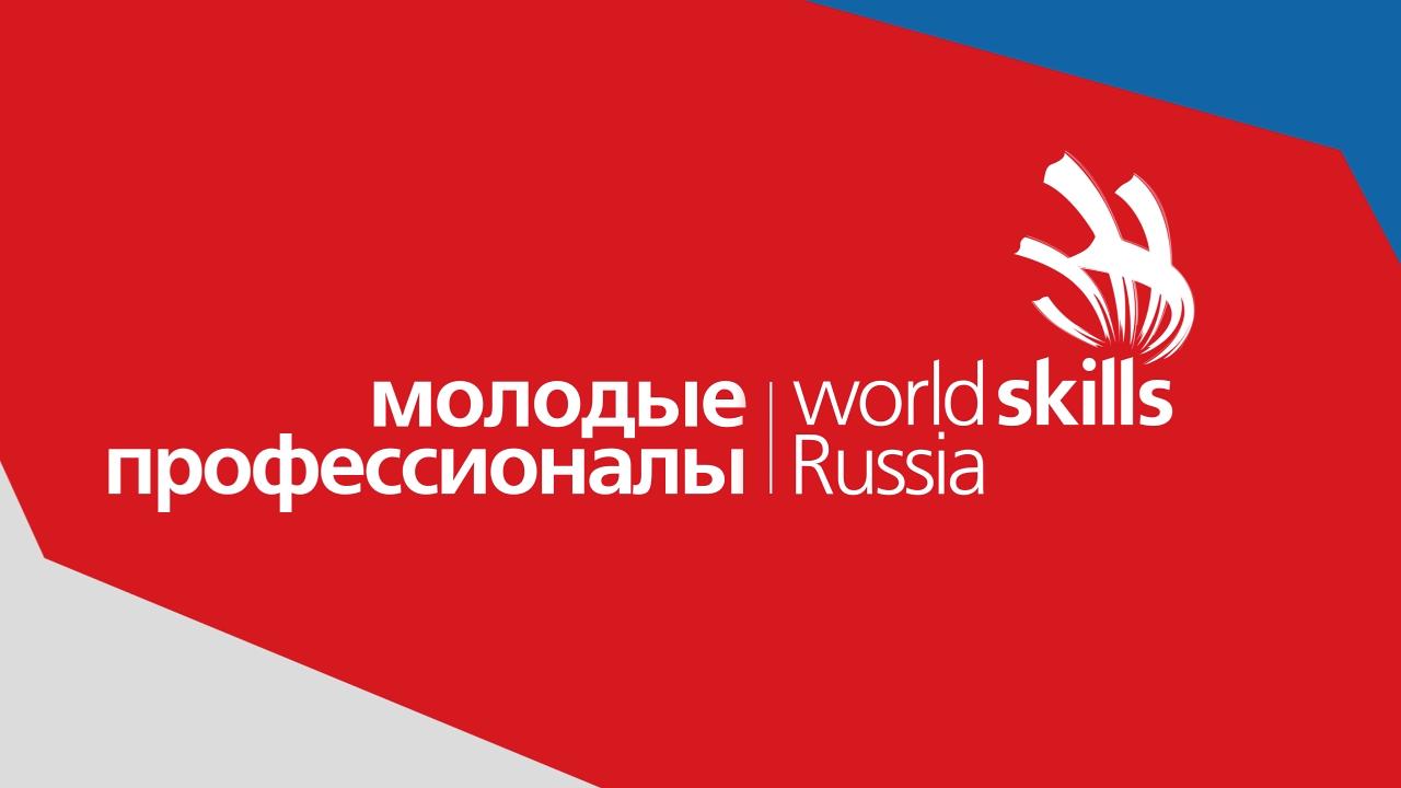 worldskills_russia_-2016